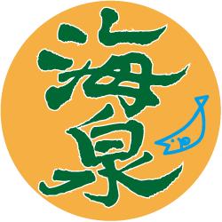 海泉いきいき倶楽部ロゴ