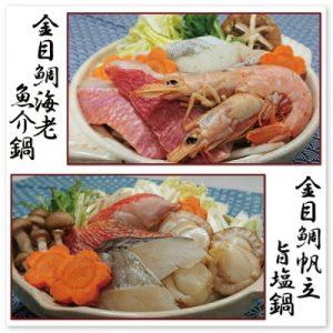 海鮮いろどり小鍋セット