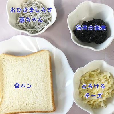 海苔の佃煮としらすのトースト400_001
