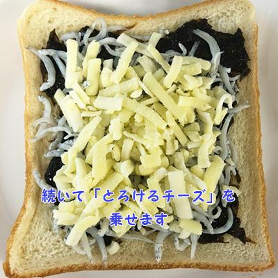続いてとろけるチーズを乗せます400_004