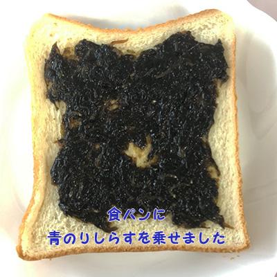 食パンに青のりしらすを乗せました400_002