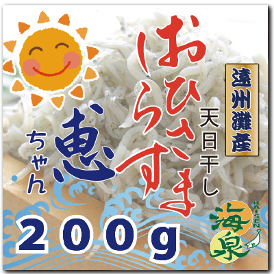 おひさましらす恵200g202102
