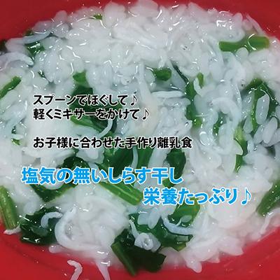 無塩健くん20210206002離乳食