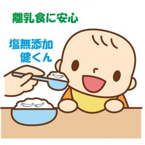 離乳食に安心「塩無添加」しらす干し健くん